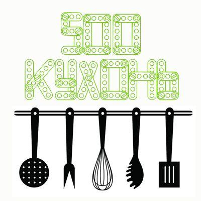Логотип для интернет каталога кухонь - дизайнер csfantozzi