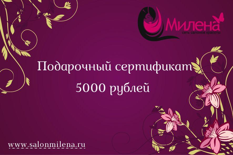 Подарочный сертификат для салона красоты - дизайнер bzgood