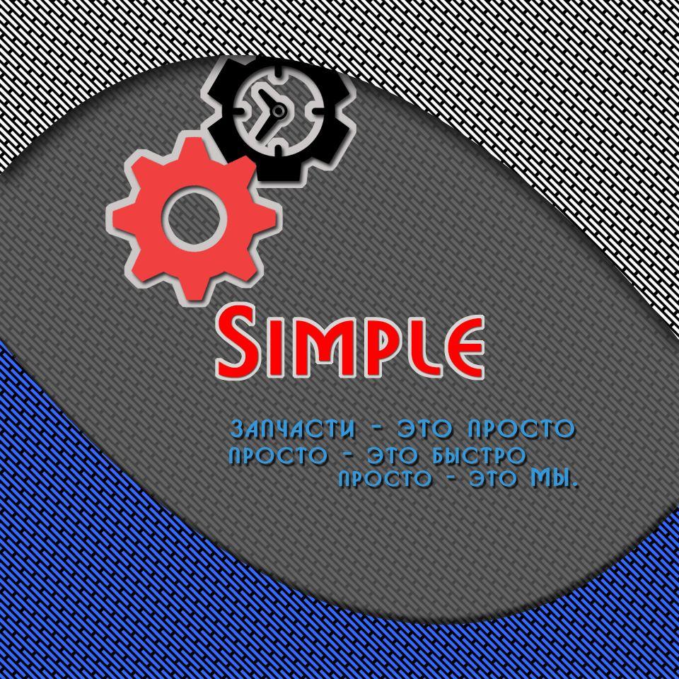 Лого для Simple. Компания по продаже автозапчастей - дизайнер Advokat72