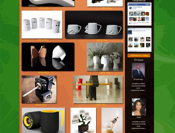 Дизайн сайта интернет магазина - дизайнер art-studia
