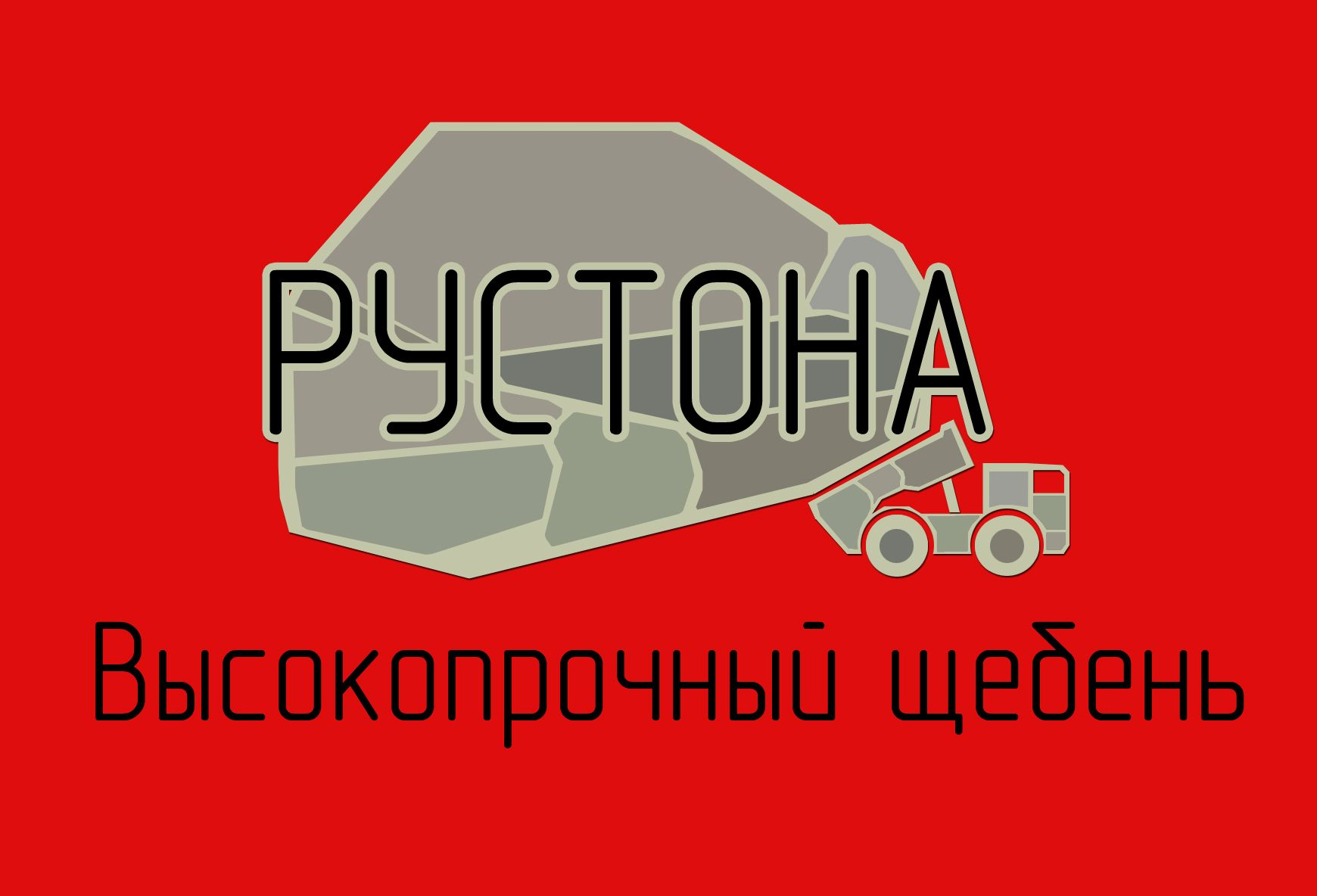 Логотип для компании Рустона (www.rustona.com) - дизайнер Disarming_Frost