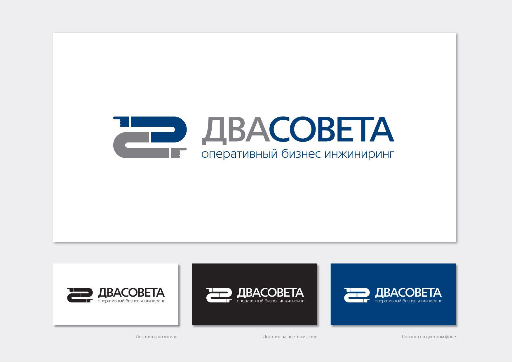 Фирменный стиль для ДваСовета - дизайнер igor_kireyev