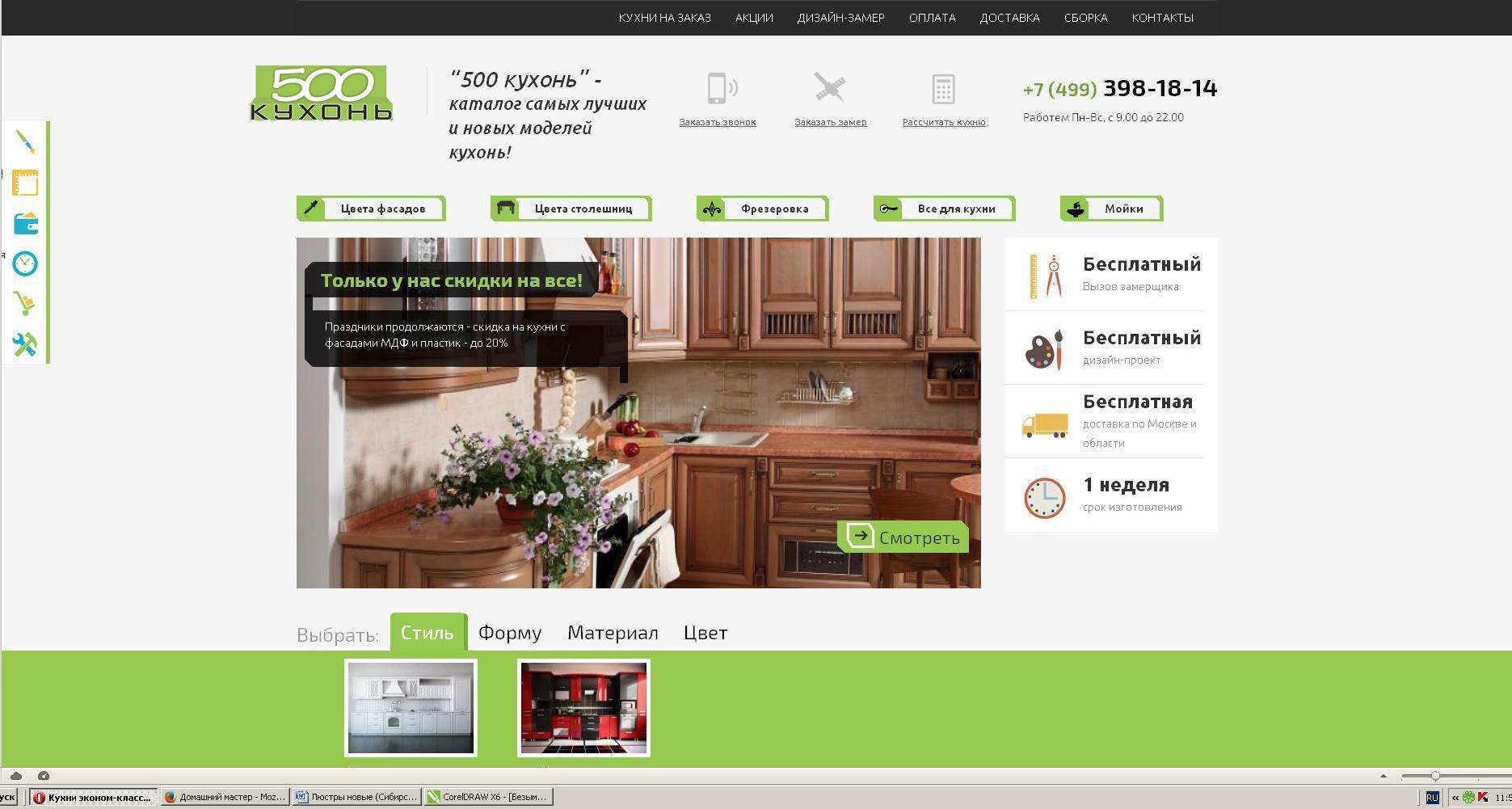 Логотип для интернет каталога кухонь - дизайнер design03