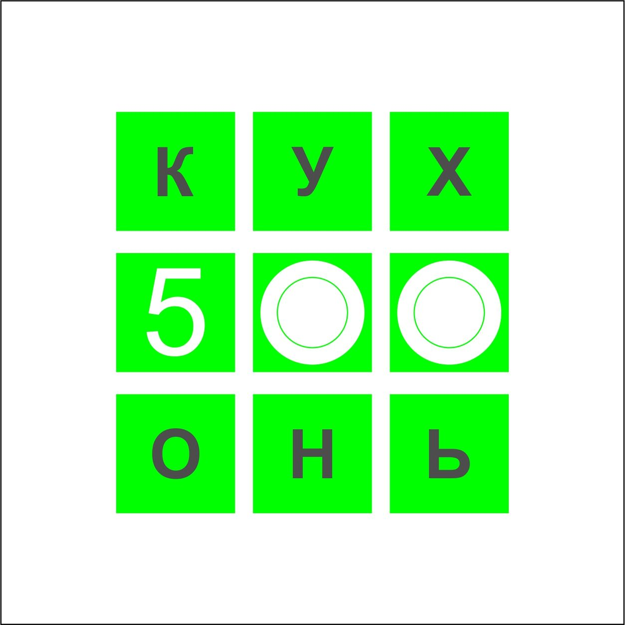 Логотип для интернет каталога кухонь - дизайнер Krasivayav