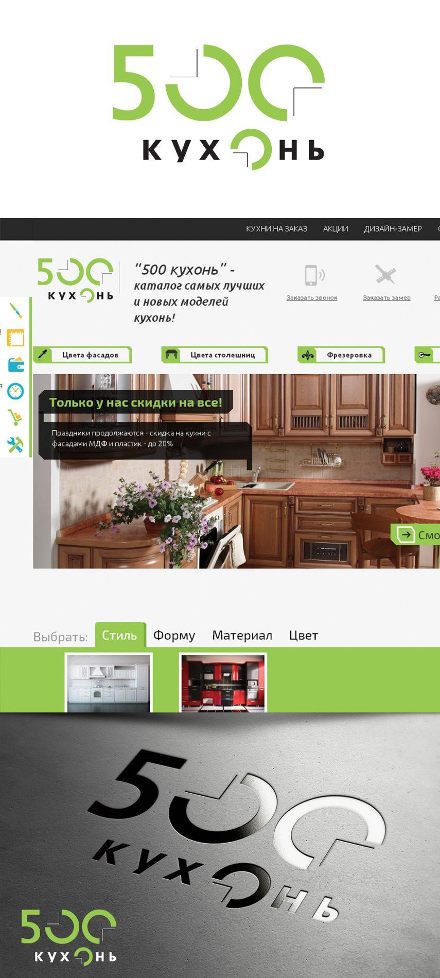 Логотип для интернет каталога кухонь - дизайнер Enrik