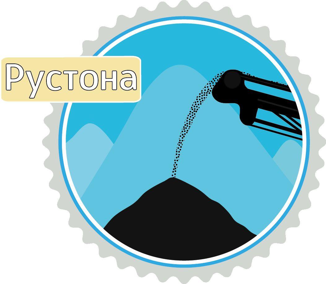 Логотип для компании Рустона (www.rustona.com) - дизайнер Nemust