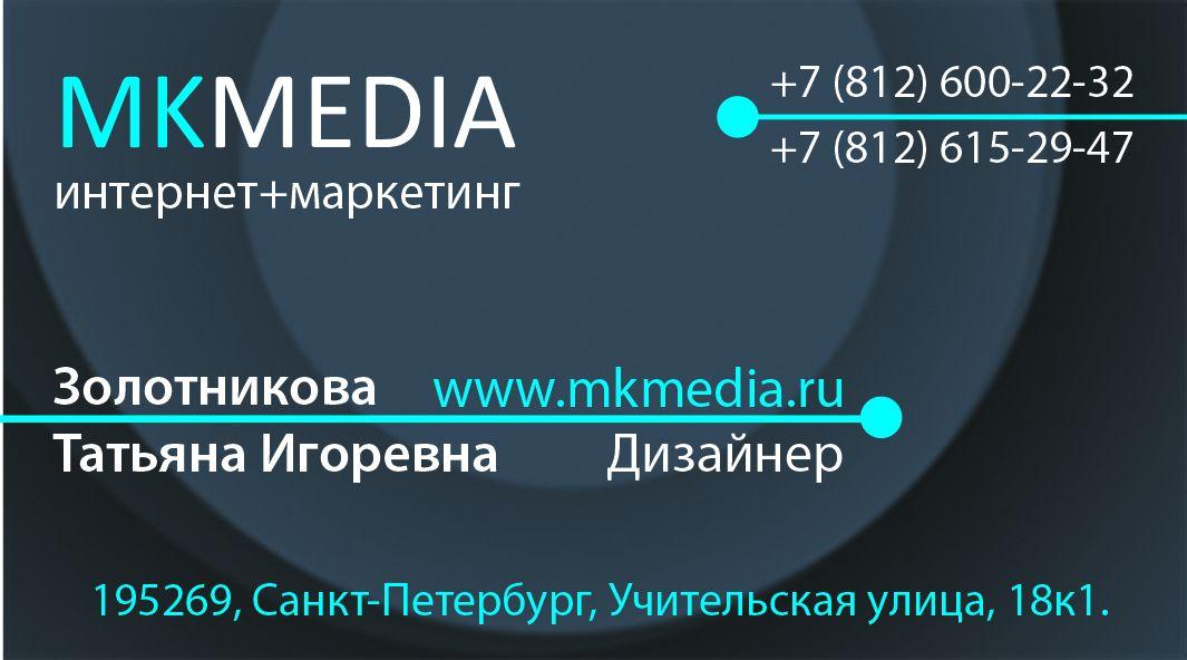 Разработка дизайна визитной карточки - дизайнер MakcPetrov