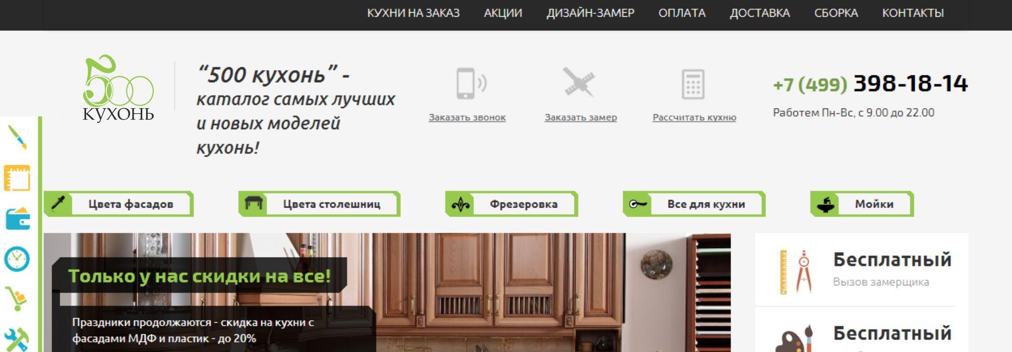 Логотип для интернет каталога кухонь - дизайнер byka-ve7rov