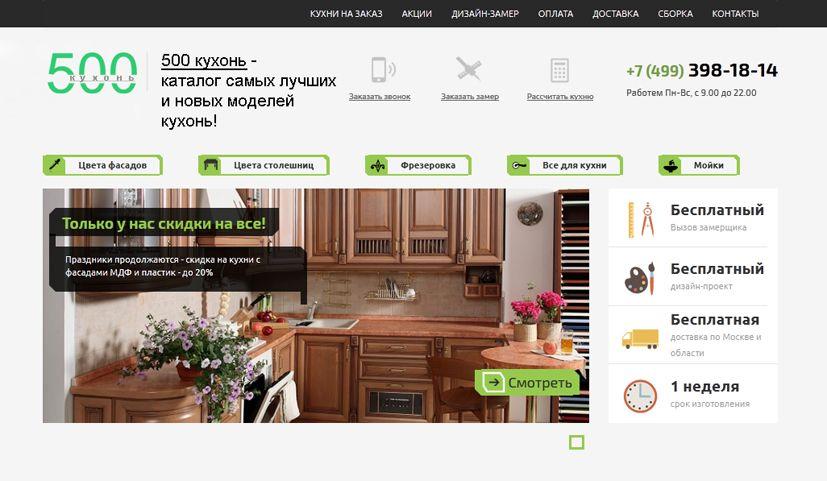 Логотип для интернет каталога кухонь - дизайнер Verxtormashka