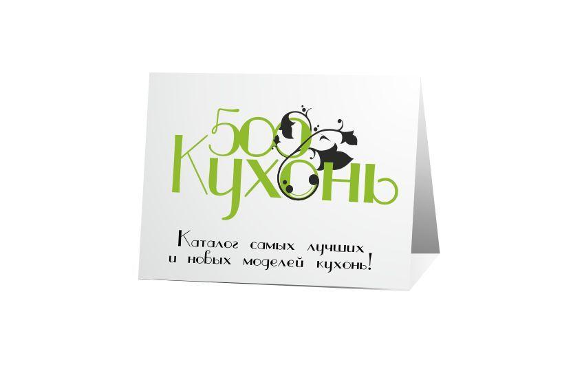 Логотип для интернет каталога кухонь - дизайнер kurgan_ok