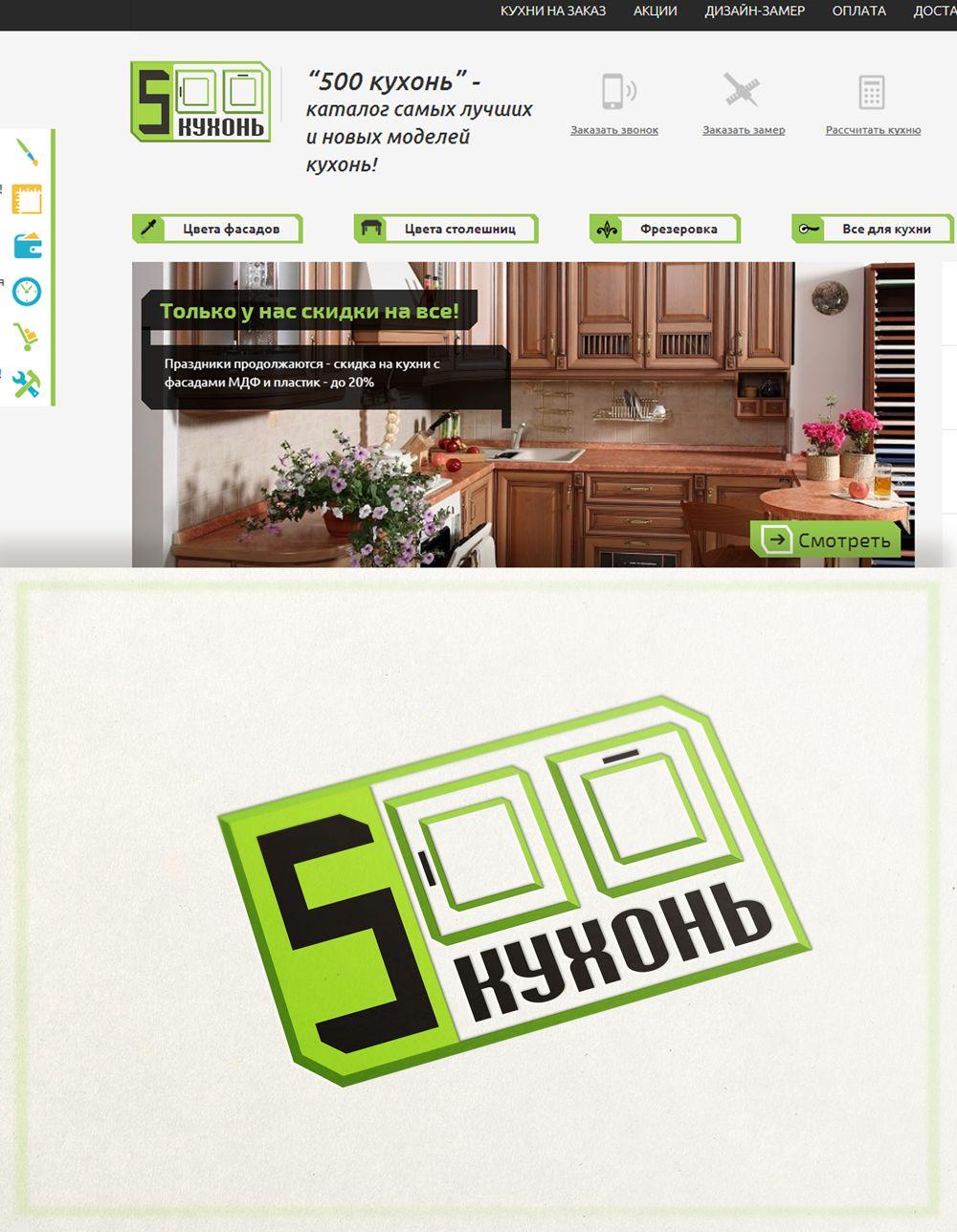 Логотип для интернет каталога кухонь - дизайнер LLight