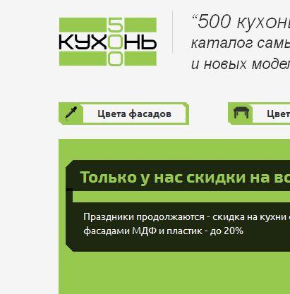 Логотип для интернет каталога кухонь - дизайнер flomzdrik