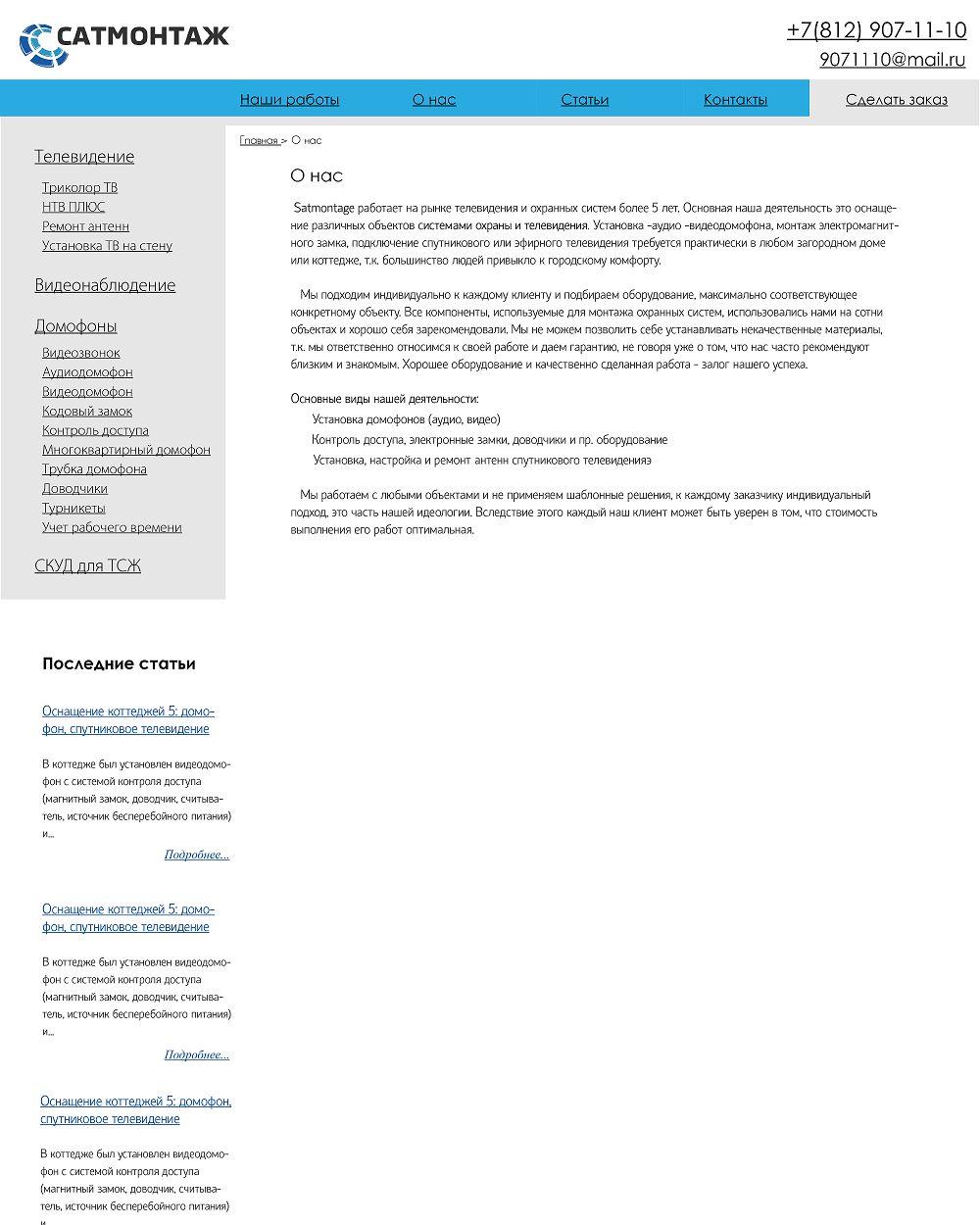 Дизайн (редизайн) существующего сайта - дизайнер Stephen