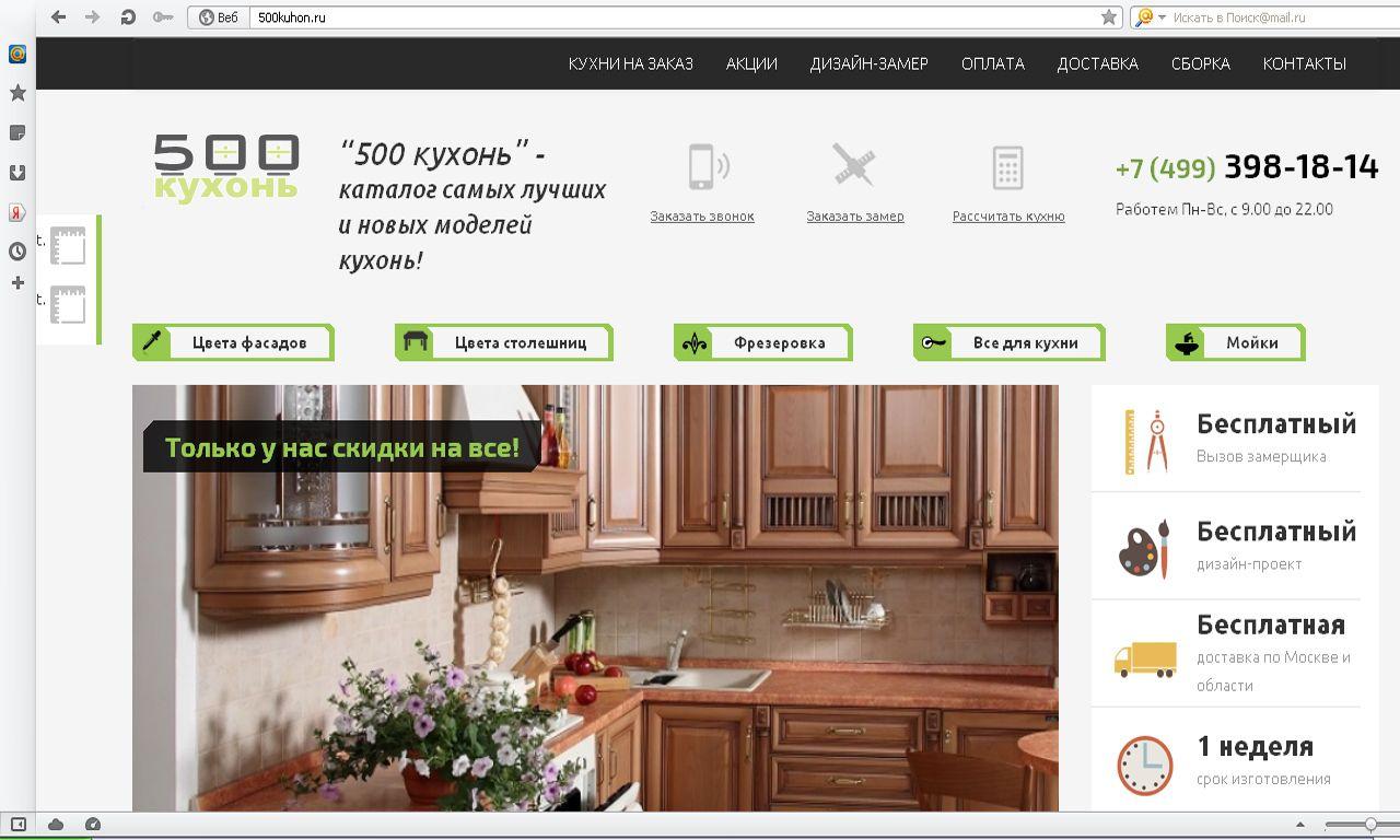 Логотип для интернет каталога кухонь - дизайнер Julia_Design