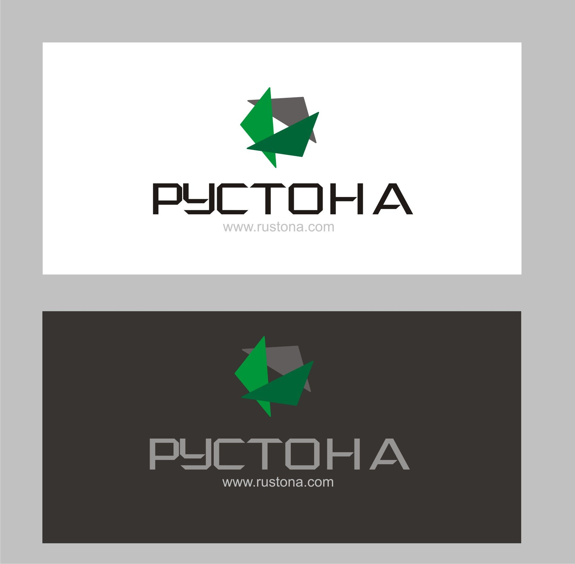 Логотип для компании Рустона (www.rustona.com) - дизайнер dbyjuhfl