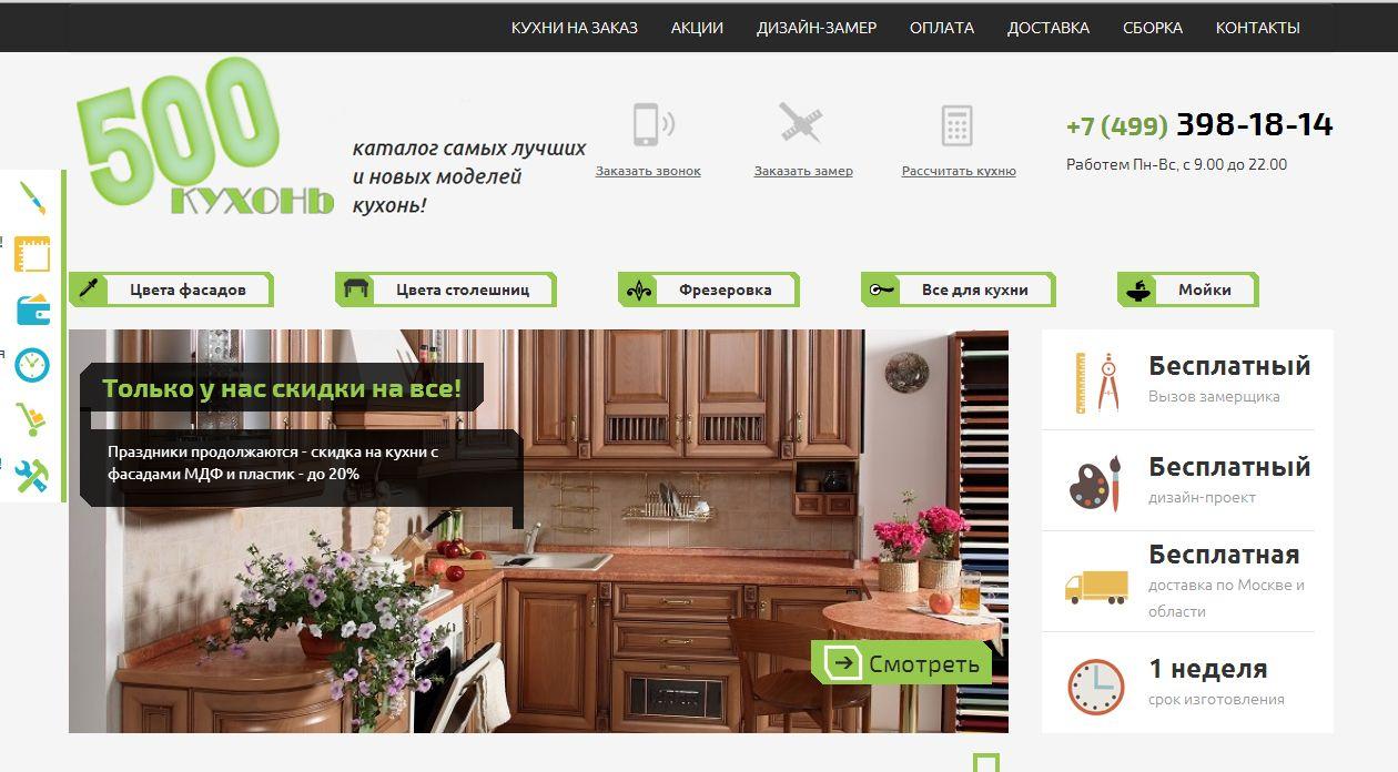 Логотип для интернет каталога кухонь - дизайнер MaliARTi