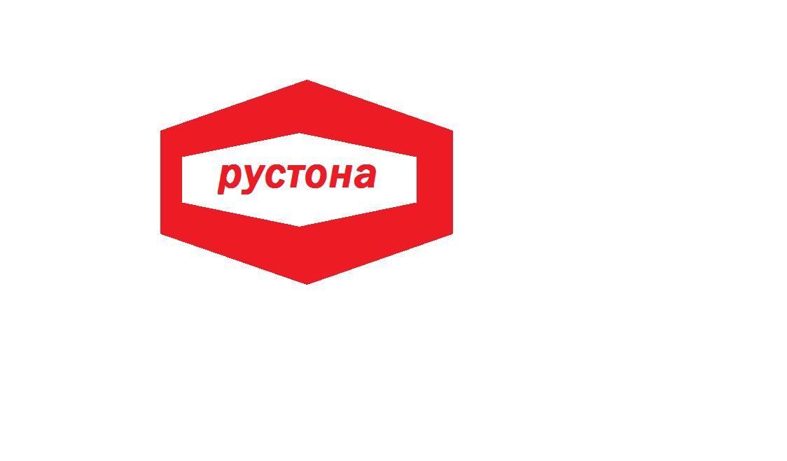 Логотип для компании Рустона (www.rustona.com) - дизайнер KATE-_67
