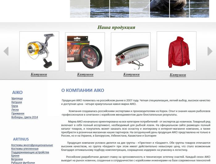 Редизайн сайта - дизайнер Konopatskay