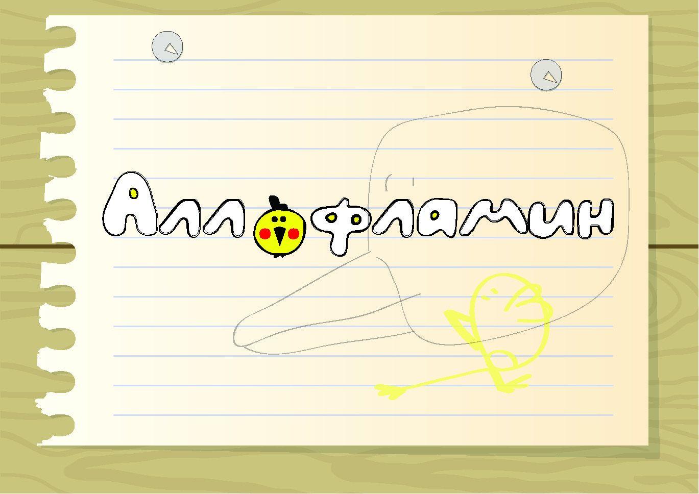 Логотип препарата Аллофламин - дизайнер AnnaGoro