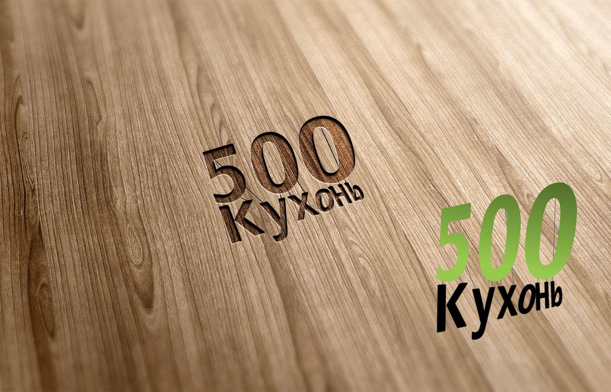 Логотип для интернет каталога кухонь - дизайнер GQmyteam