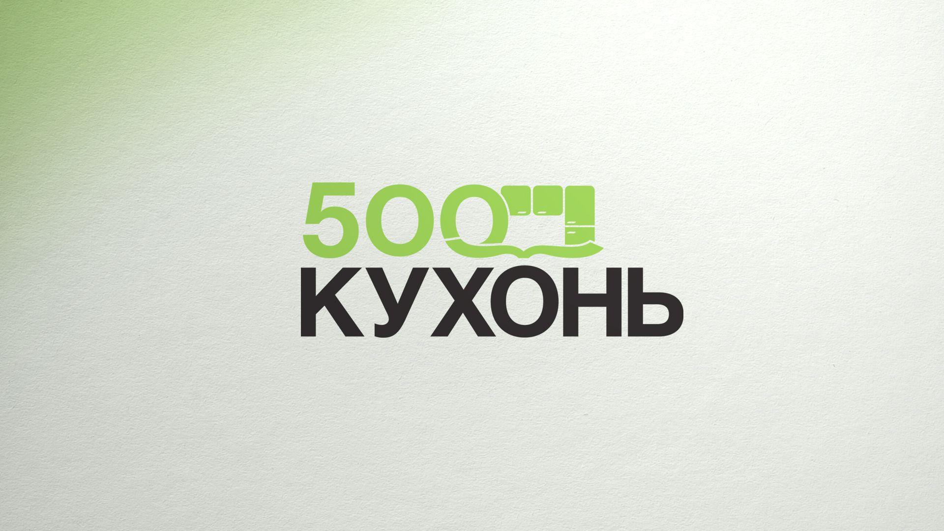Логотип для интернет каталога кухонь - дизайнер drawmedead