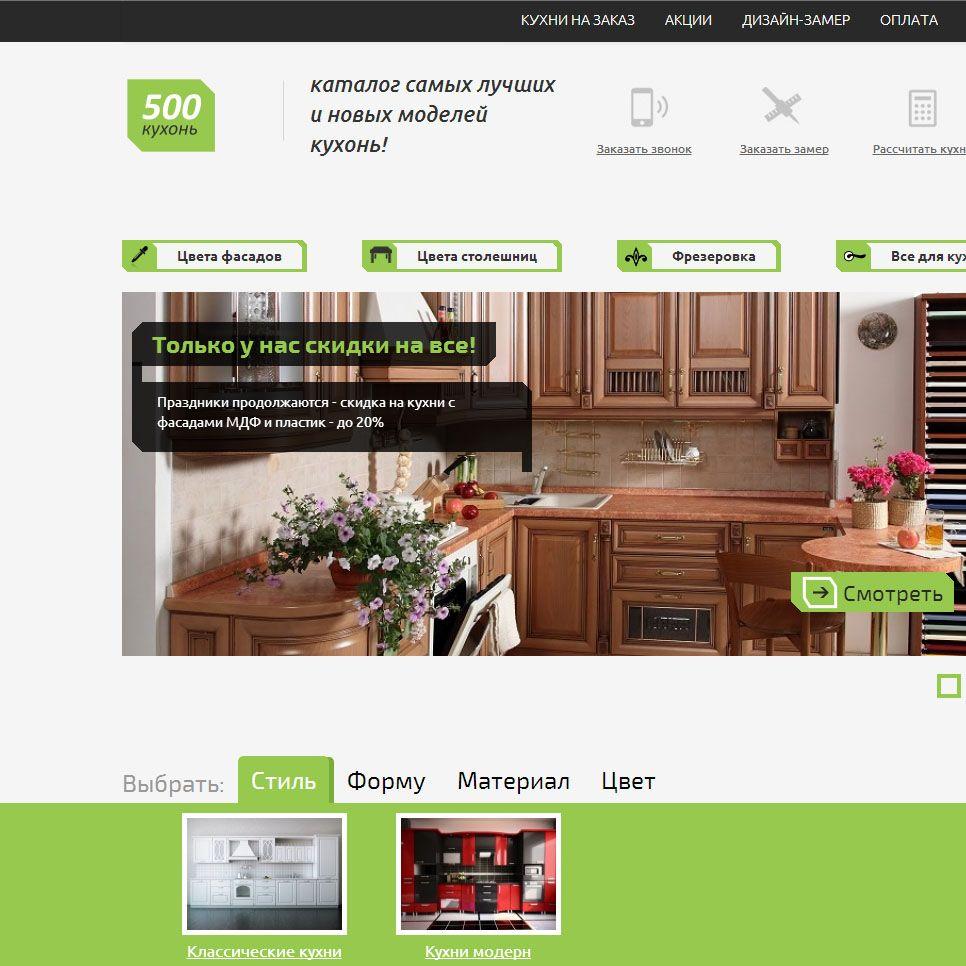 Логотип для интернет каталога кухонь - дизайнер TVdesign