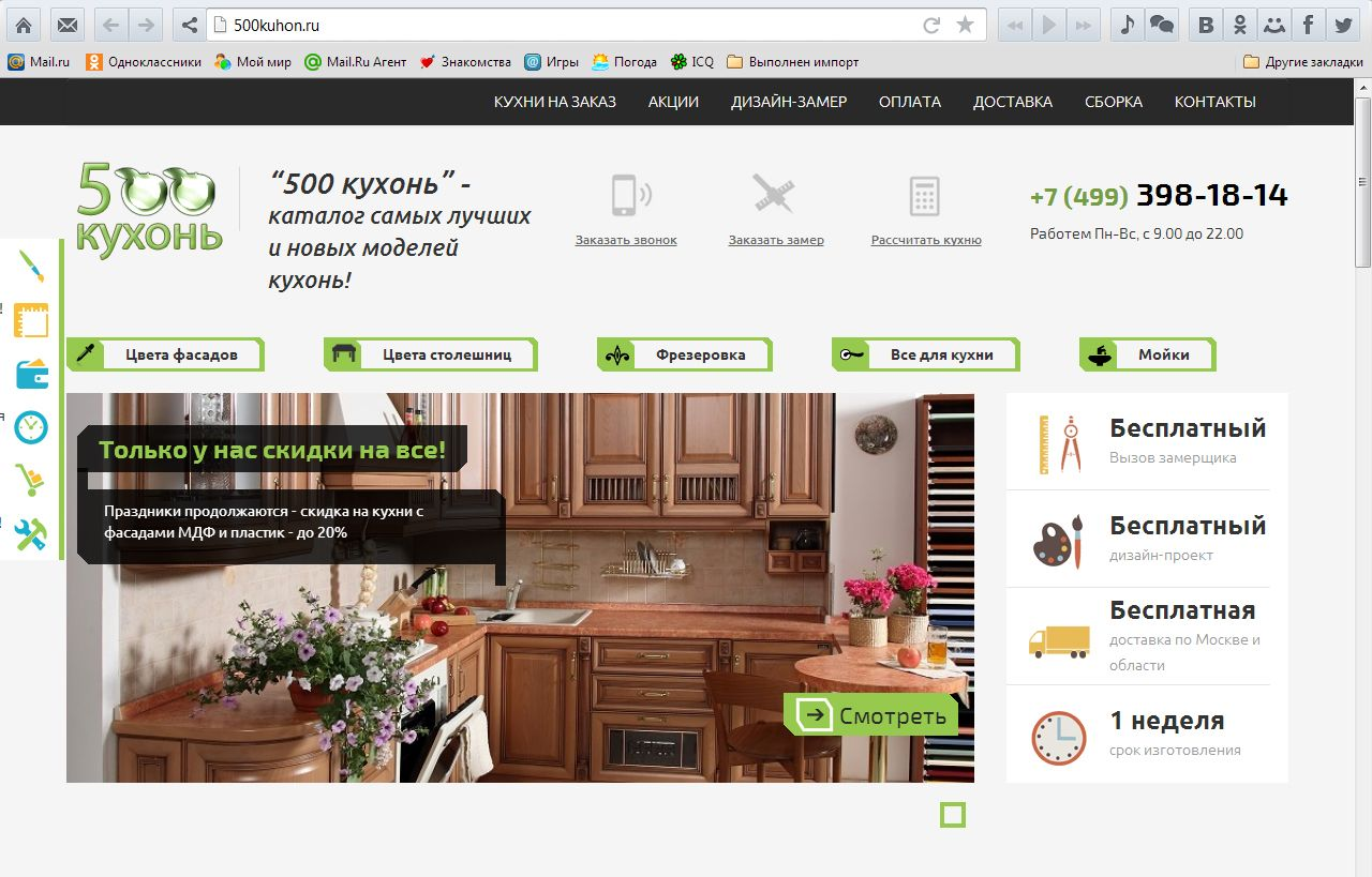 Логотип для интернет каталога кухонь - дизайнер MakcPetrov