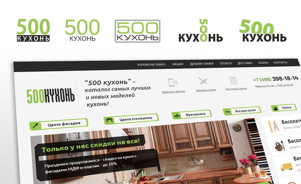 Логотип для интернет каталога кухонь - дизайнер Clown2010