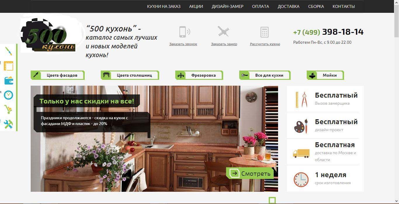 Логотип для интернет каталога кухонь - дизайнер Julia_Sar