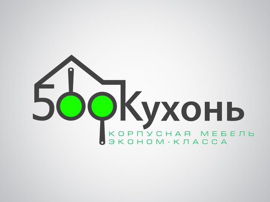 Логотип для интернет каталога кухонь - дизайнер Une_fille