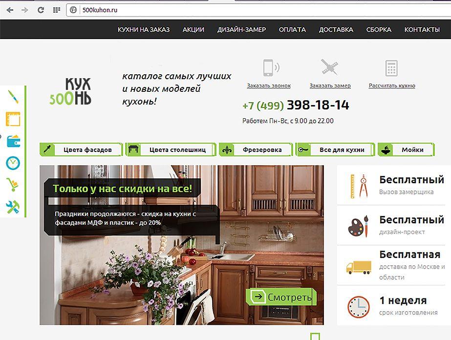 Логотип для интернет каталога кухонь - дизайнер russel_slane