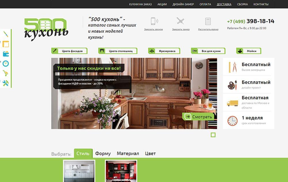 Логотип для интернет каталога кухонь - дизайнер AazJump