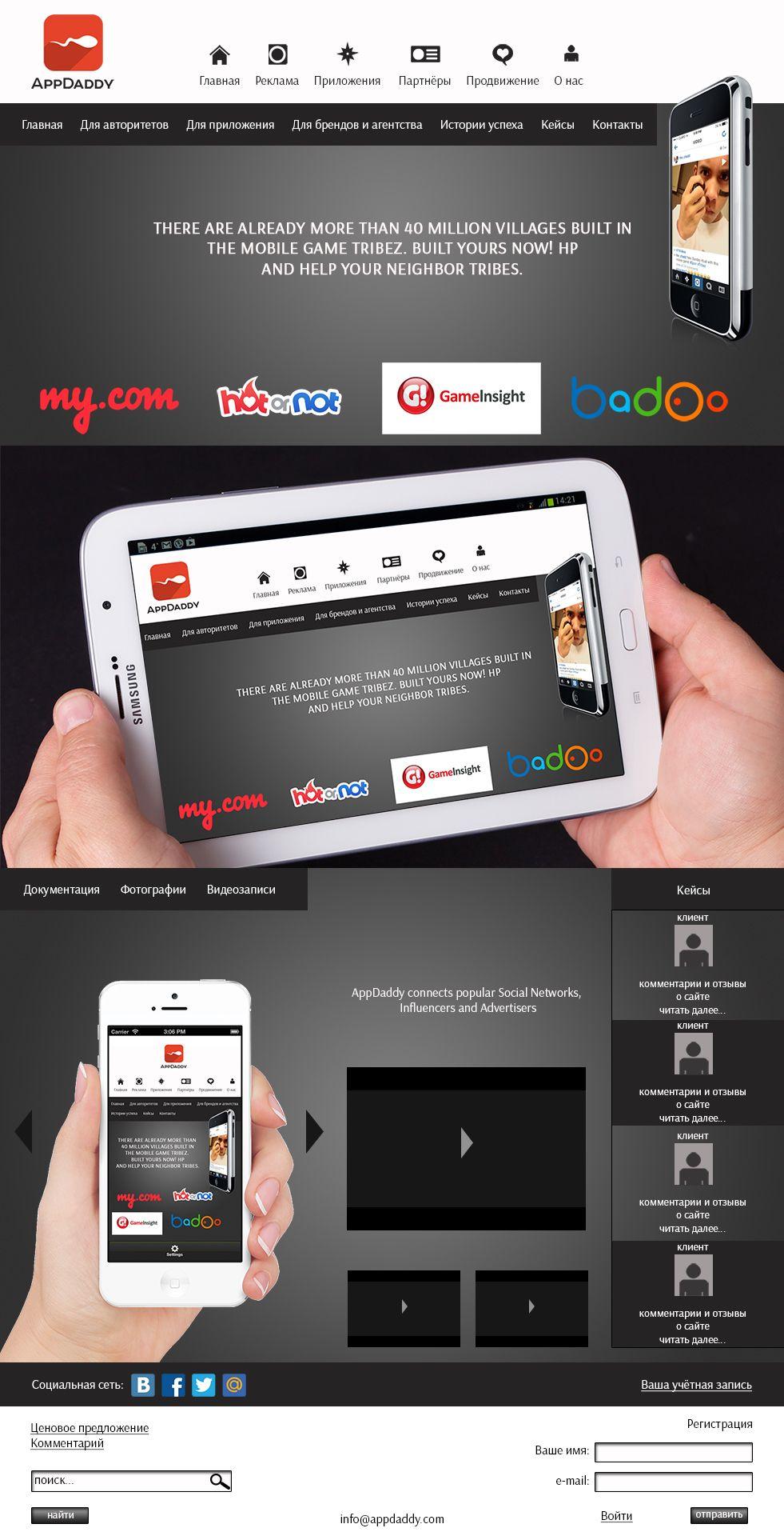 Адаптивный дизайн главной сайта (под мобилки) - дизайнер art-studia