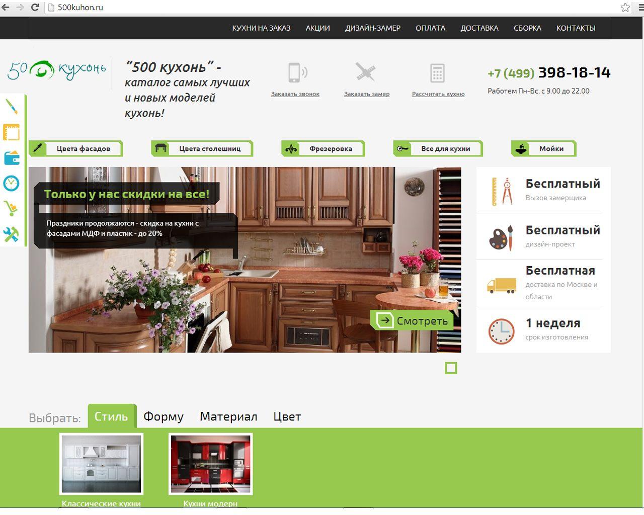 Логотип для интернет каталога кухонь - дизайнер BeSSpaloFF