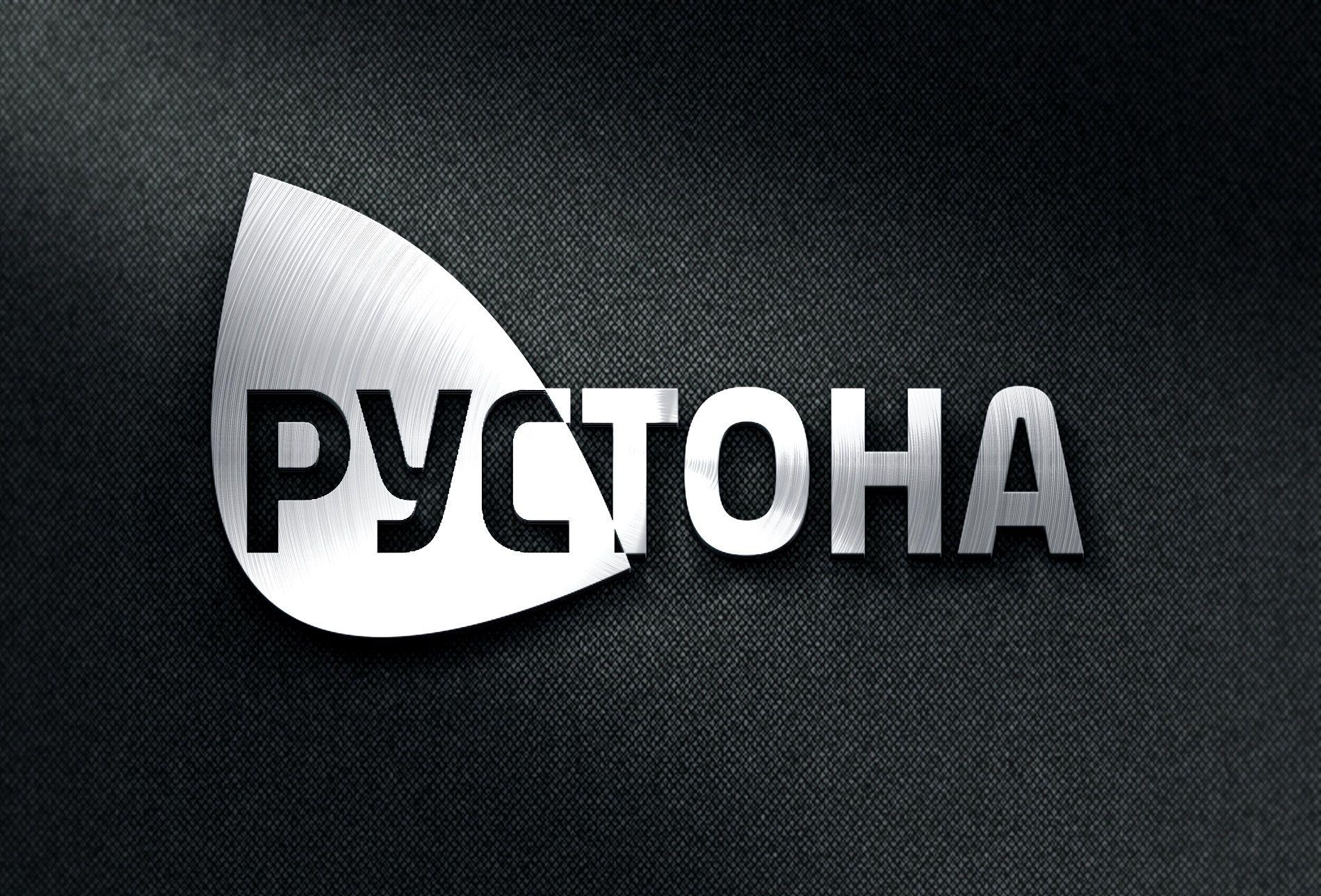 Логотип для компании Рустона (www.rustona.com) - дизайнер La_persona