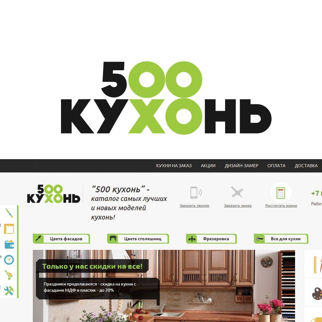 Логотип для интернет каталога кухонь - дизайнер Odinus