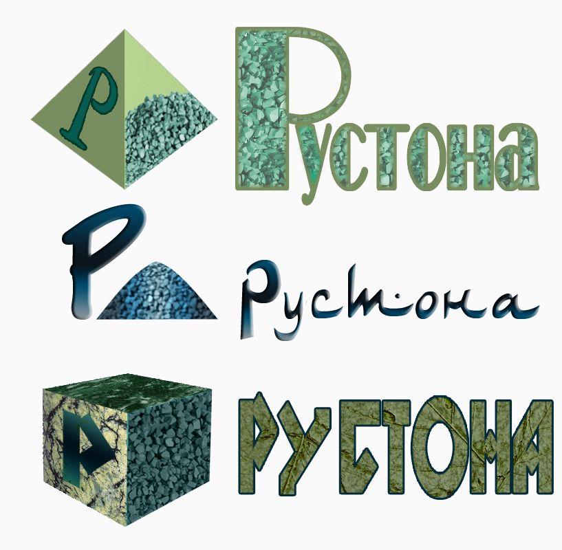 Логотип для компании Рустона (www.rustona.com) - дизайнер v_ch
