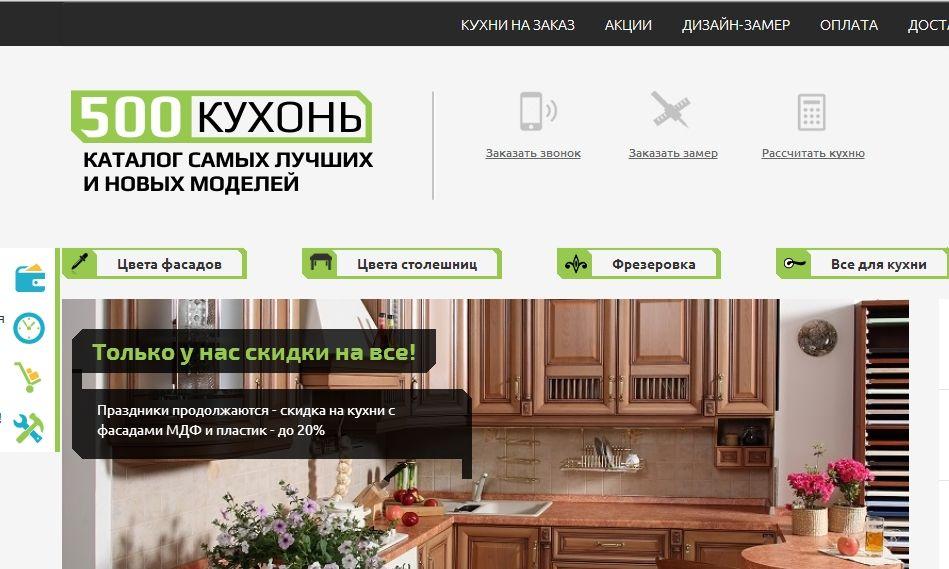 Логотип для интернет каталога кухонь - дизайнер kras-sky