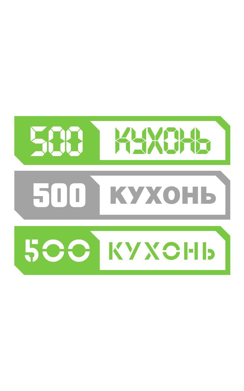 Логотип для интернет каталога кухонь - дизайнер Wou1ter