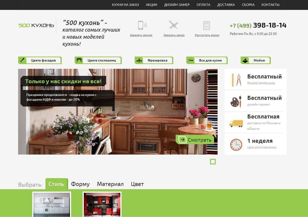 Логотип для интернет каталога кухонь - дизайнер shushsah
