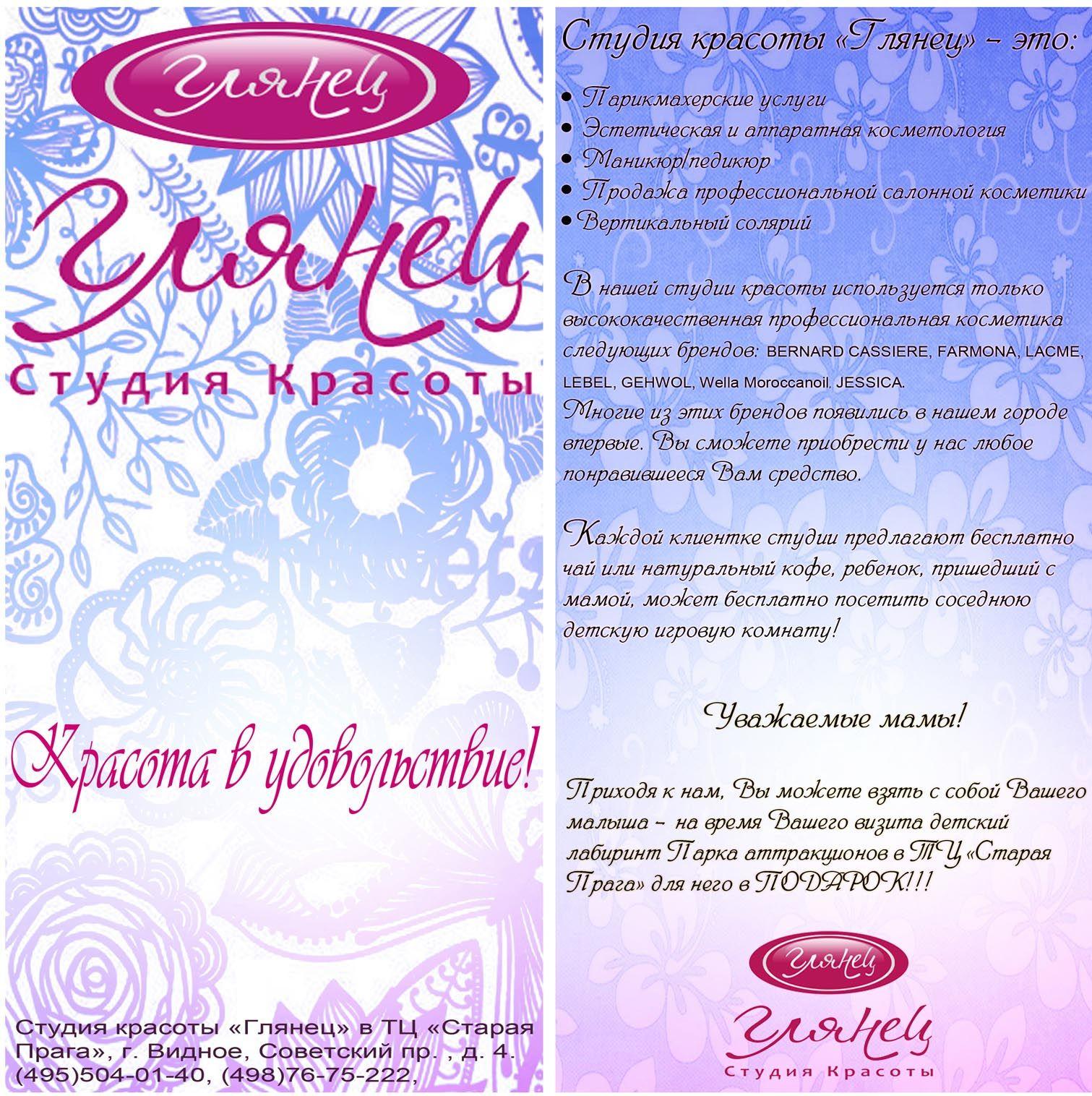Листовка для студии красоты ГЛЯНЕЦ - дизайнер Whestly