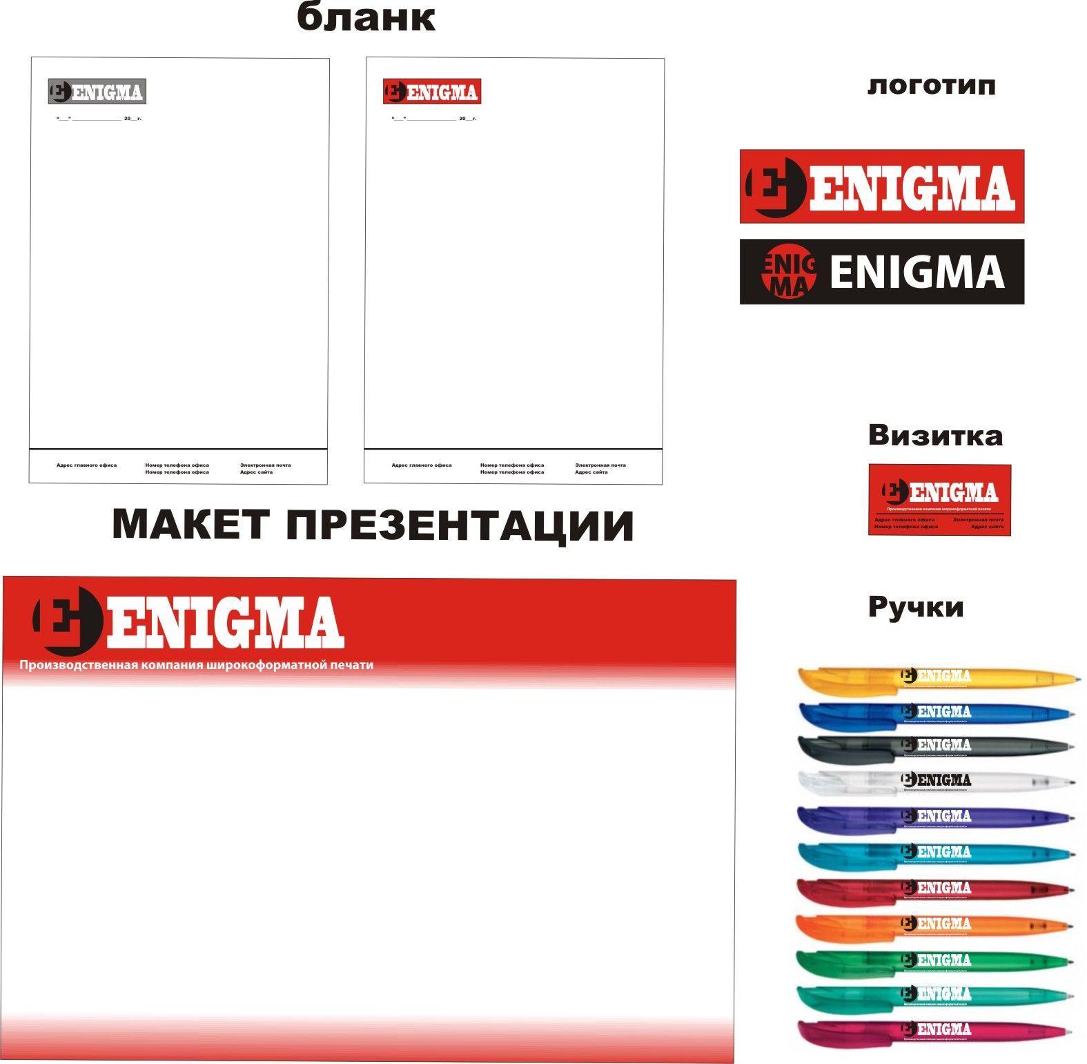 Логотип и фирмстиль для Enigma - дизайнер Evgenia_021