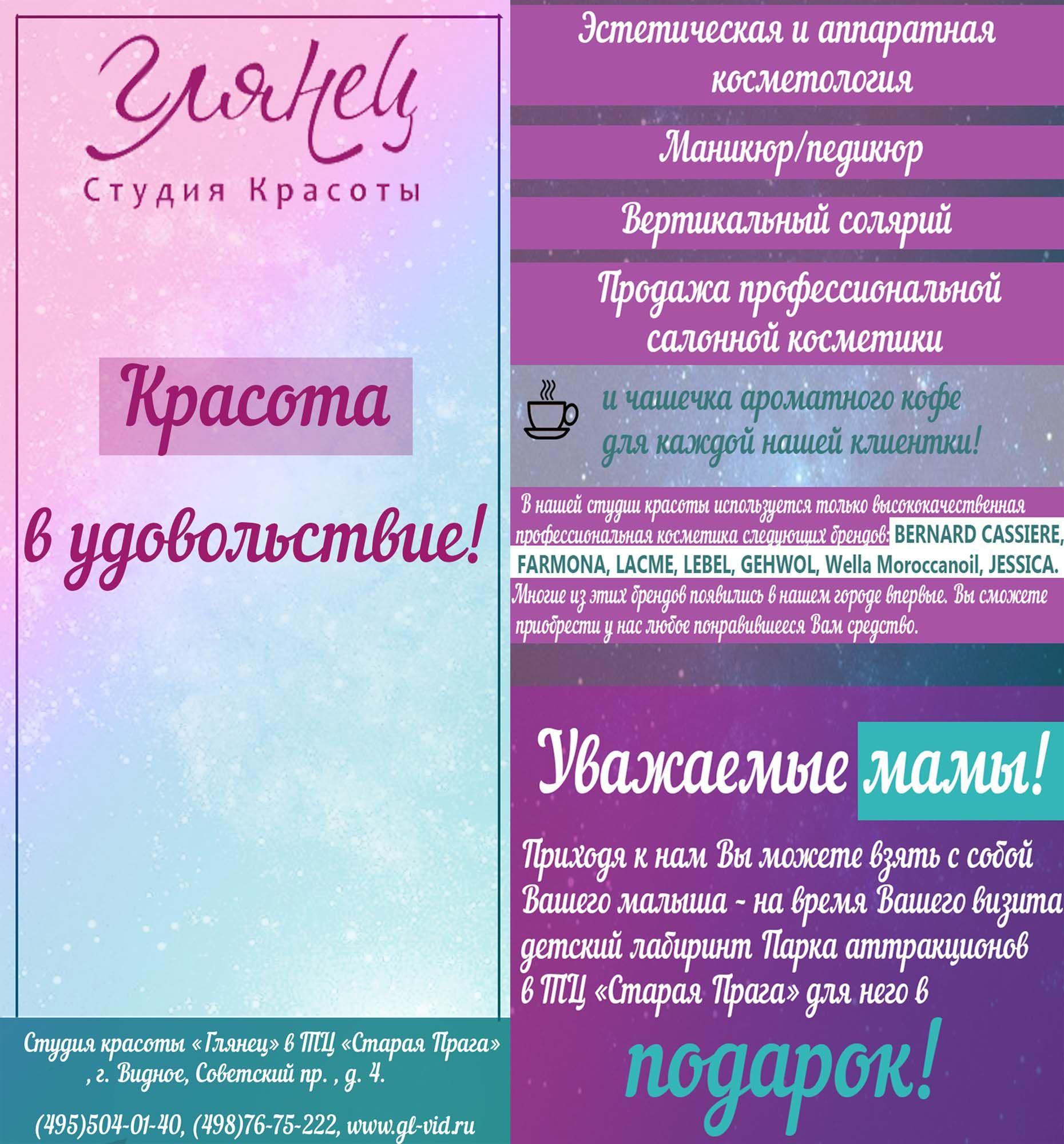 Листовка для студии красоты ГЛЯНЕЦ - дизайнер Jenkaururu