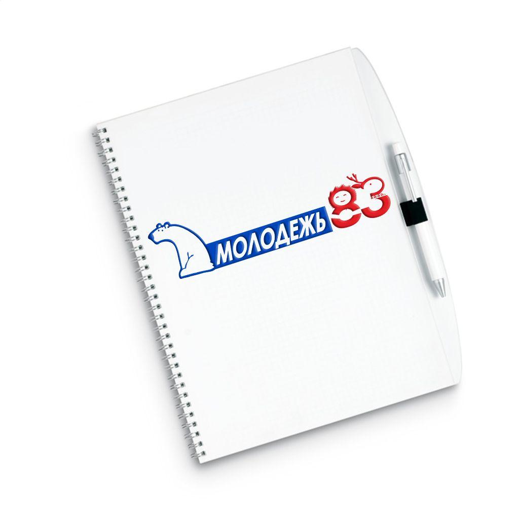 Логотип Моложедь Ненецкого автономного округа - дизайнер khanman