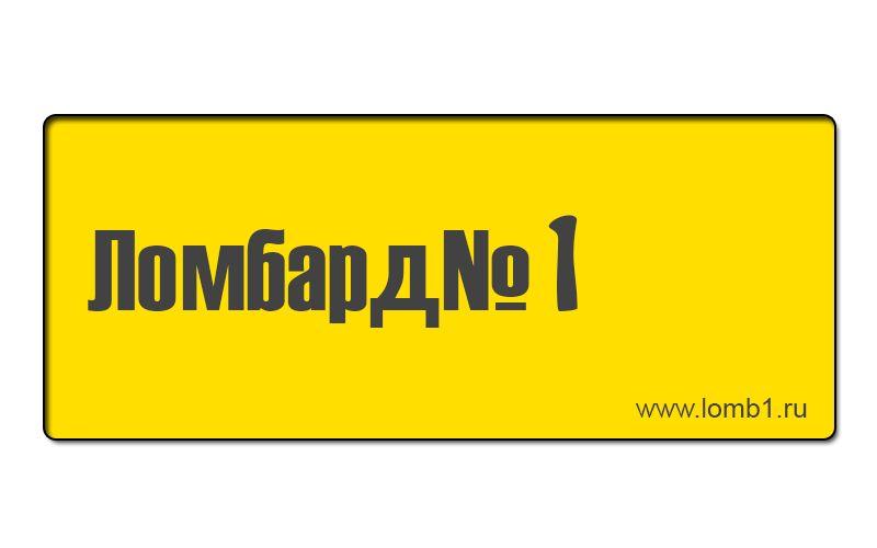 Дизайн логотипа Ломбард №1 - дизайнер Demensky