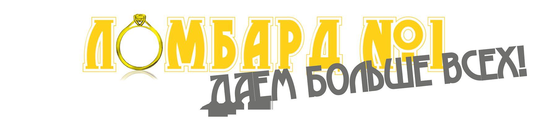 Дизайн логотипа Ломбард №1 - дизайнер csfantozzi