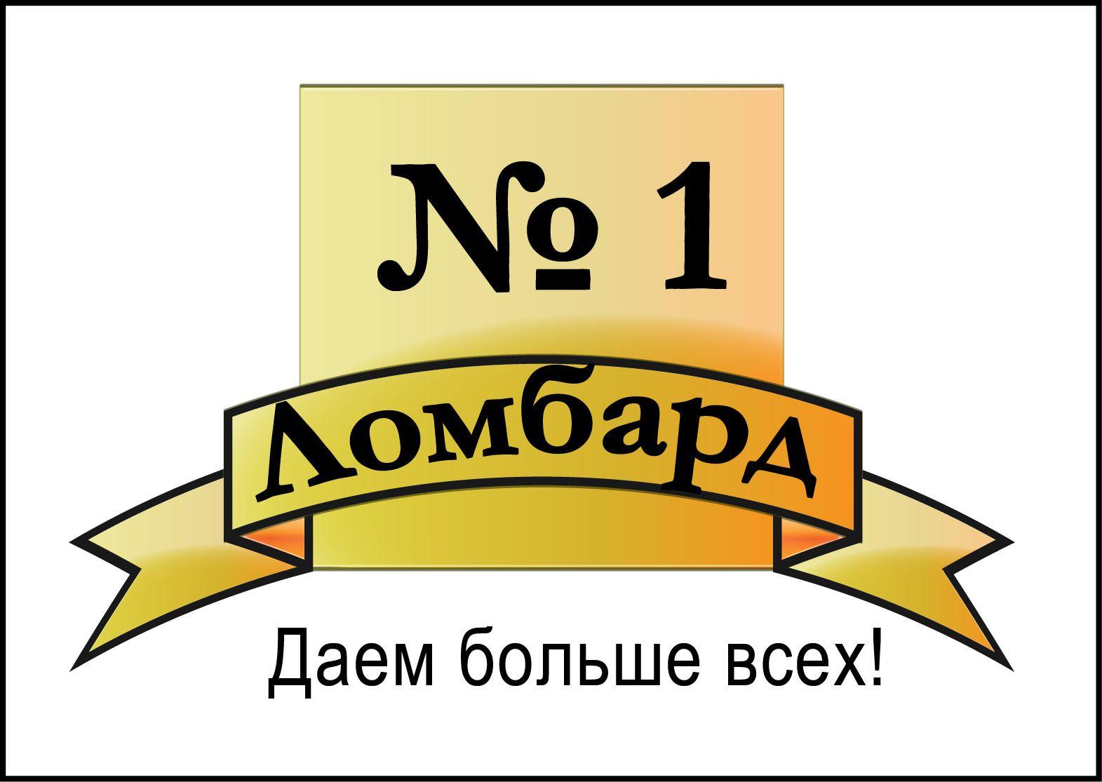 Дизайн логотипа Ломбард №1 - дизайнер Forlsket