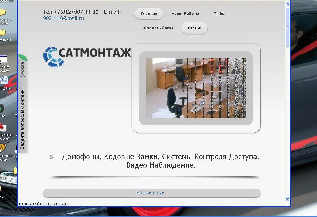 Дизайн (редизайн) существующего сайта - дизайнер Babakin1965