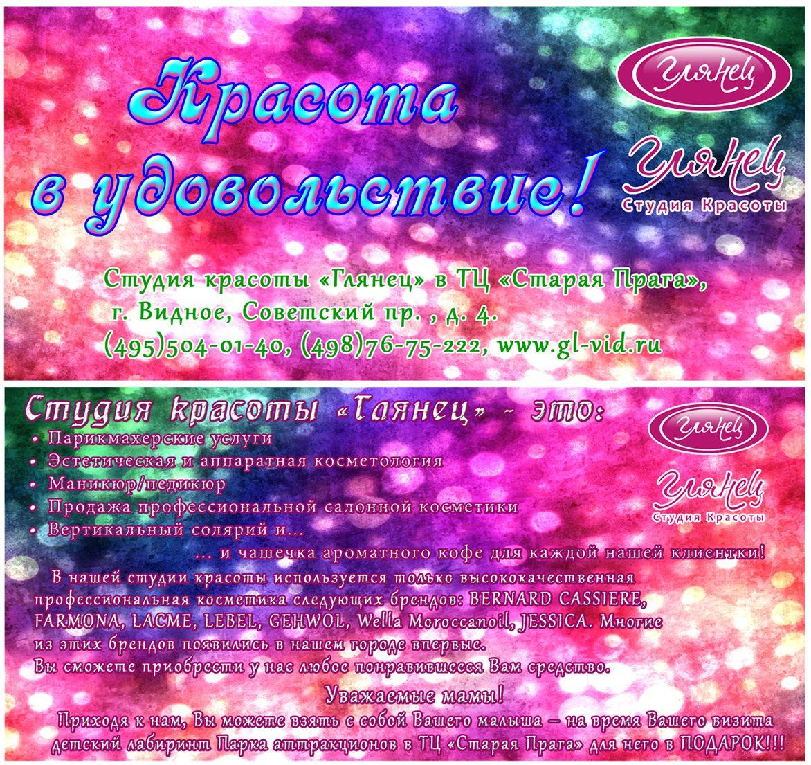 Листовка для студии красоты ГЛЯНЕЦ - дизайнер fashistxxx