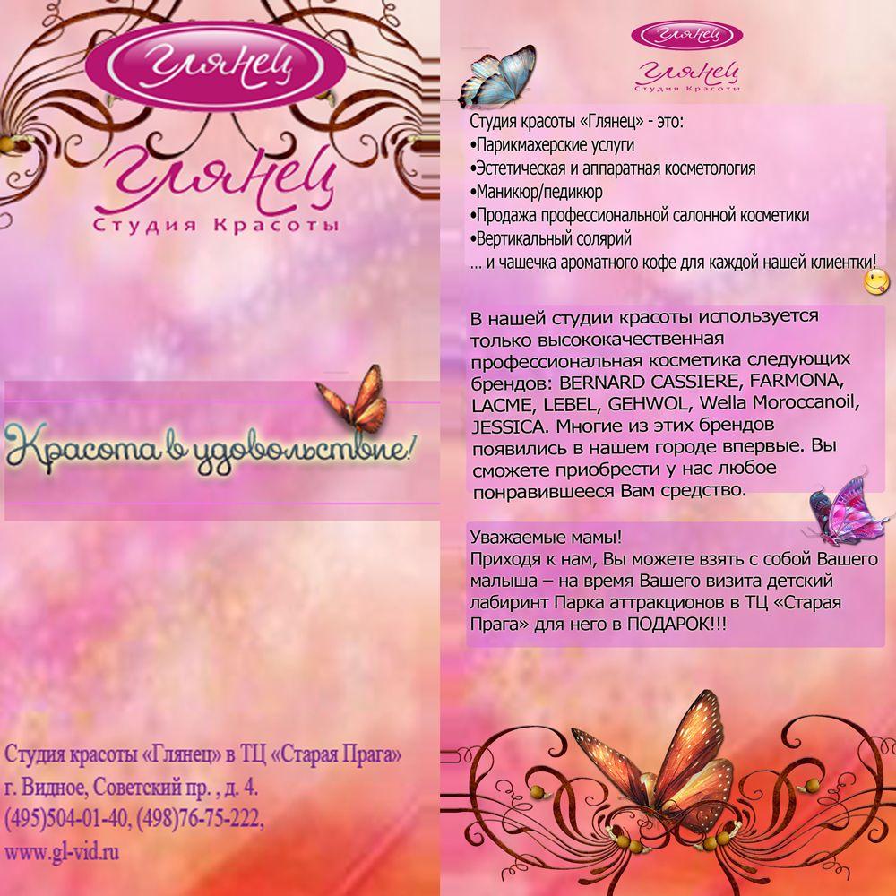 Листовка для студии красоты ГЛЯНЕЦ - дизайнер alinchik20